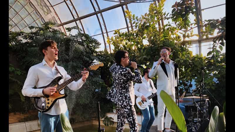 Кавер-группа СВОИ| Оранжерея Таврического сада | Рок-н-рольная свадьба |