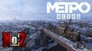 Metro Exodus Первая остановка и Активисты в церкви №2