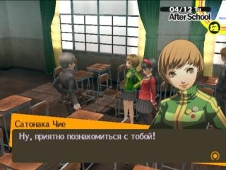 Shin Megami Tensei: Persona 4 - вставка русского текста