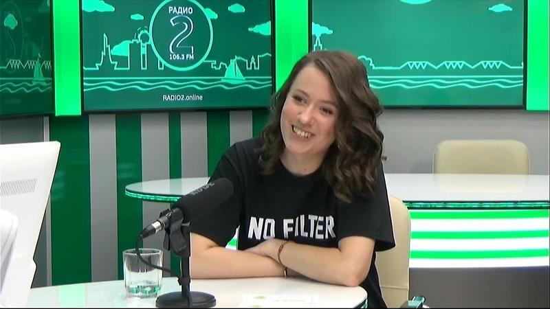 Гость на Радио 2 Ольга Дорогинская студия лазерной эпиляции Lazer Love