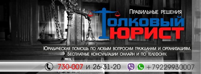 вопрос юрист киров