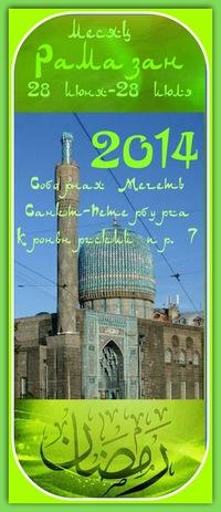 ☆28 июня - 28 июля, месяц Рамазан, (пост)☆