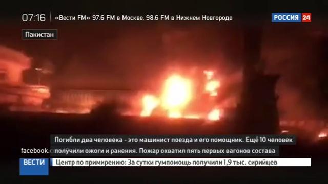Новости на Россия 24 • В Пакистане поезд протаранил цистерну с нефтью, погибли 2 человека