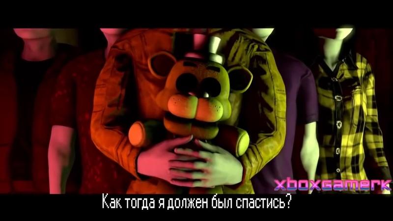 Песня спрингтрапа на русском