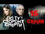 По ту сторону смерти (15 серия из 16) (2018) HD