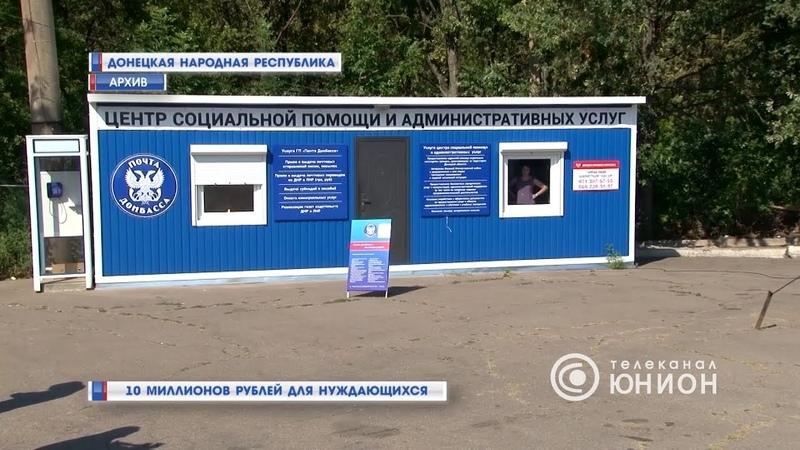 10 миллионов рублей для нуждающихся. 14.11.2018, Панорама