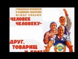 Я хочу назад в СССР.mp4