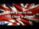 Уроки английского языка - Как учить до 100 слов в день?