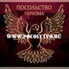 _ПОСОЛЬСТВО ТУРИЗМА_