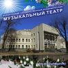Музыкальный театр. Минск (БГАМТ)