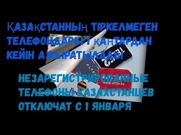Незарегистрированные телефоны казахстанцев отключат c 1 января