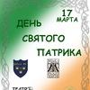 17.03 - День Святого Патрика - ТеатрЪ