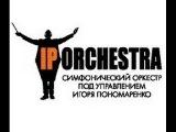 IP Orchestra (Оркестр под управлением Игоря Пономаренко) и Олег Минаков