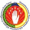 """Молодежное движение """"АБАЗА"""" на Ставрополье."""