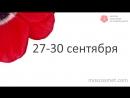 Московская Ассоциация Косметологов. Невские берега 2018