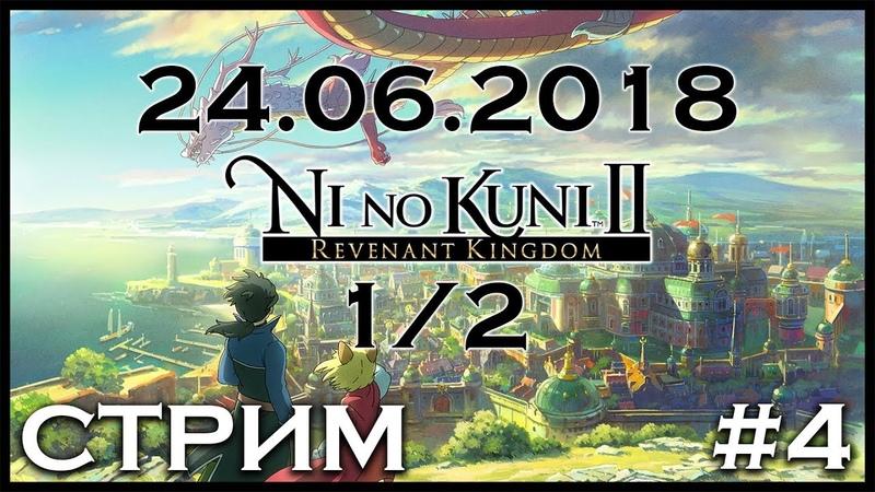 Ni no Kuni II: Revenant Kingdom - часть 4[В поисках наличных](1/2)