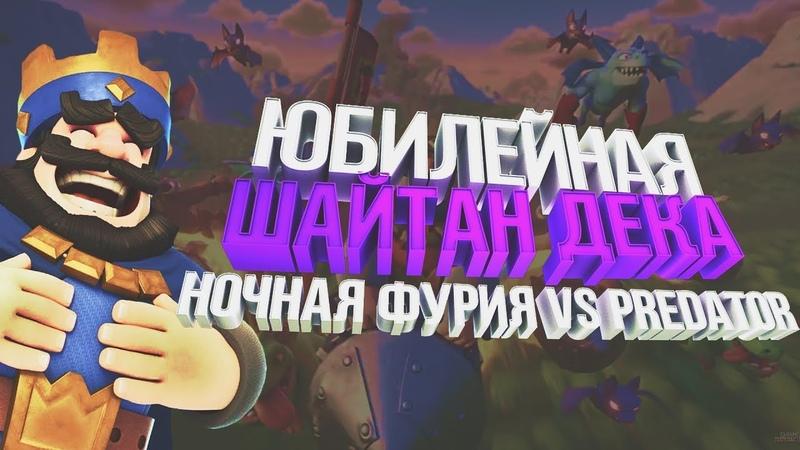 Ночная Фурия vs Predator / ЮБИЛЕЙНЫЙ ВЫПУСК ШАЙТАН ДЕКИ / КЛЕШ РОЯЛЬ