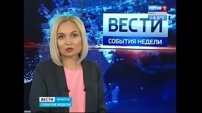 Выпуск Вести Иркутск События недели 20 05 2018 09 45