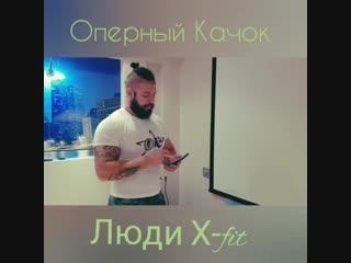 Оперный Качок - Люди Х-fit (demo)