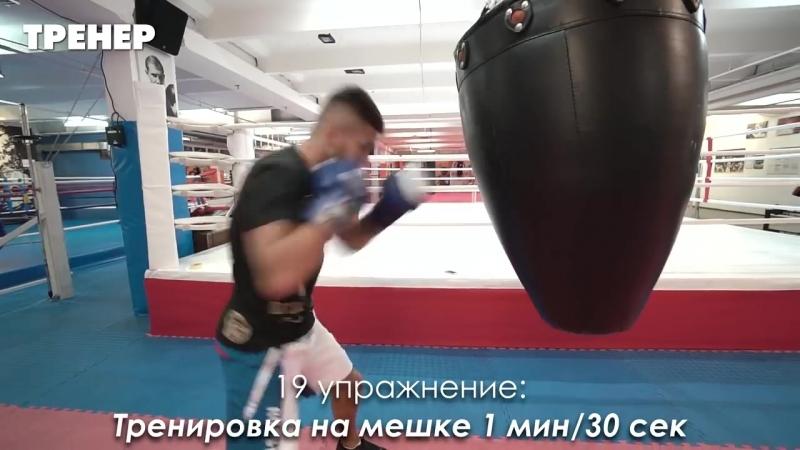 Прокачка выносливости бойца. 34 упражнения