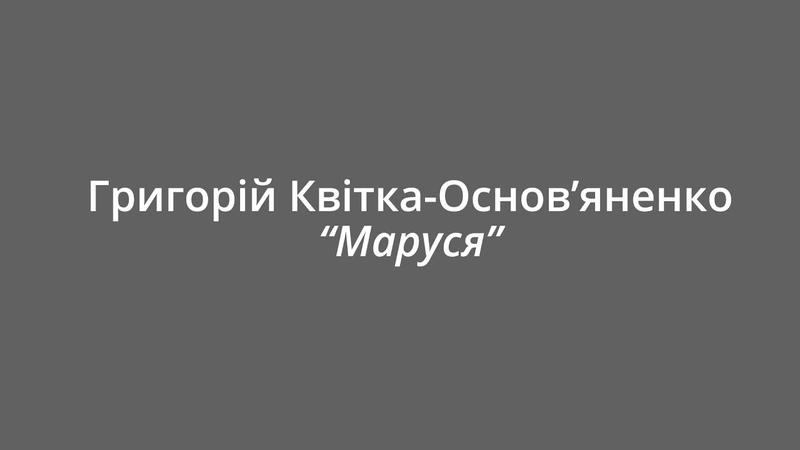 Григорій Квітка-Основяненко Маруся