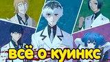 Куинкс из аниме Токийский Гуль: Перерождение (характеристики, физиология и причина становления)