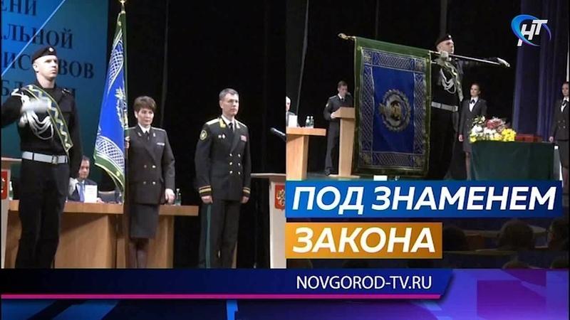 Главный судебный пристав России Дмитрий Аристов передал новгородским коллегам ведомственное знамя