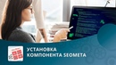 SEO умного фильтра Установка компонента SEOMETA