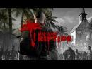 Dead Island: Riptide - Военная База 13