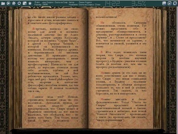 Алену програмку для чтения книжек
