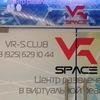 VRspace клуб виртуальной реальности г. Королев