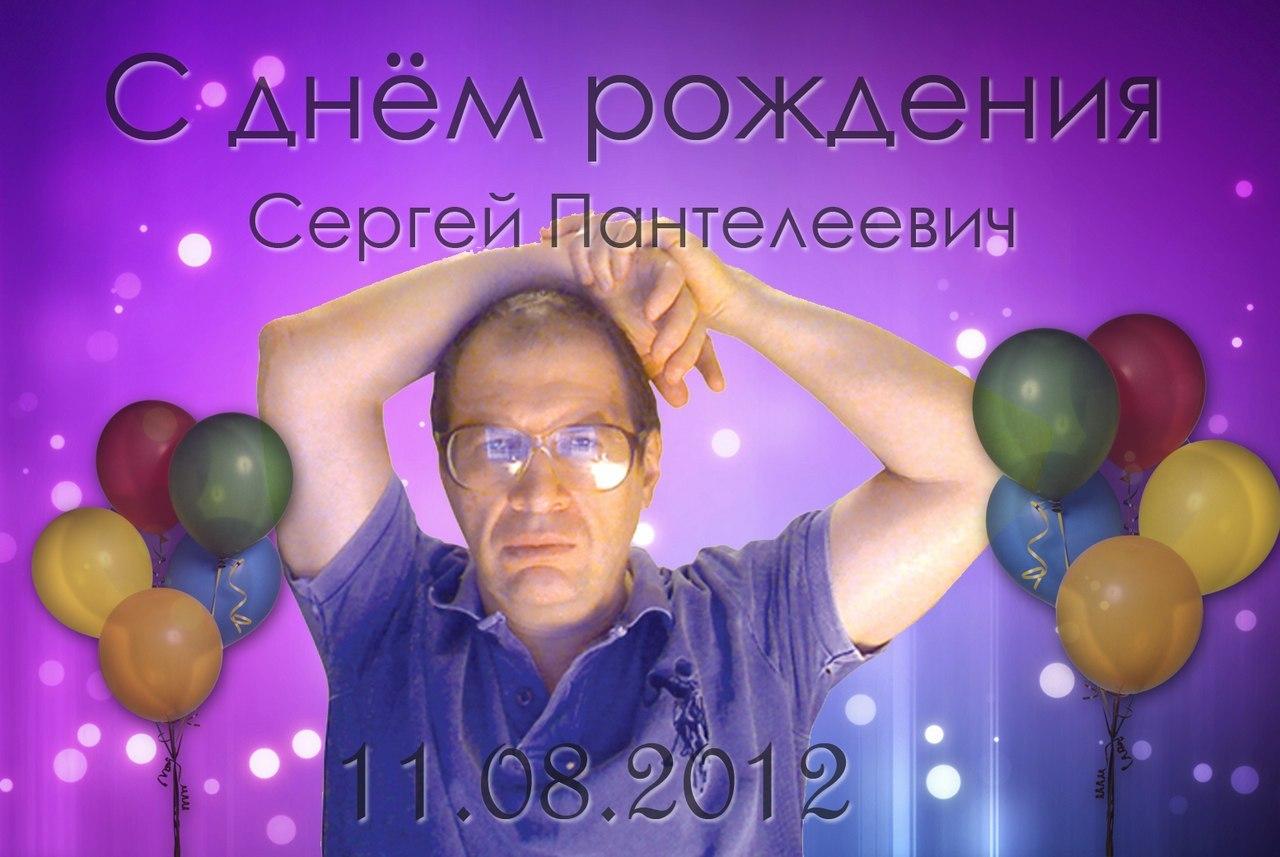 С днем рождения наш лидер