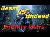 Infinity Wars: Beast VS Undead или Как закусать врага стаей зверей