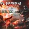 """ТРИ """"Область Заражения: Вопрос Морали"""""""