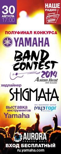 STIGMATA * Yamaha Band Contest * Вход бесплатный
