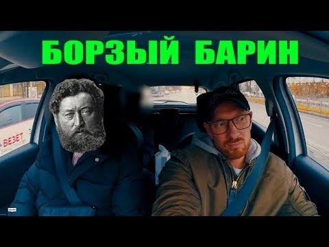 БОРЗЫЙ БАРИН ИЗ МОСКВЫ НАЕХАЛ НА ТАКСИСТА ЗАКАЗАЛ Rolls Royce