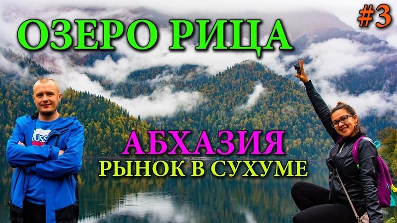 АБХАЗИЯ - ОЗЕРО РИЦА | ПИЦУНДА - НОВЫЙ АФОН - СУХУМ | РЫНОК В СУХУМЕ | ОТДЫХ В АБХАЗИИ И ЦЕНЫ 3