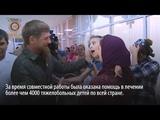 14 августа 2018 года в Москву прибыла очередная группа детей из Чеченской республики.
