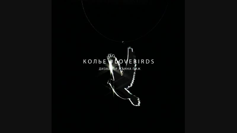 LOVEBIRDS прозрачное колье