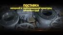 Запорная арматура и детали трубопровода Купить задвижки отводы фланцы