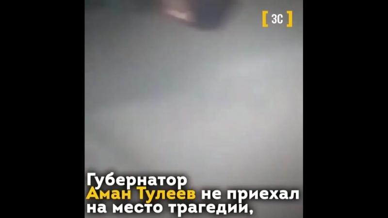 То что случилось в Кемерово, это настоящий кошмар.