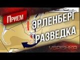 World of Tanks - Разведка Эрленберга от Вспышки [Virtus.pro]