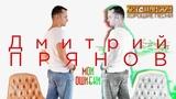 Дмитрий Прянов - Мои ошибки