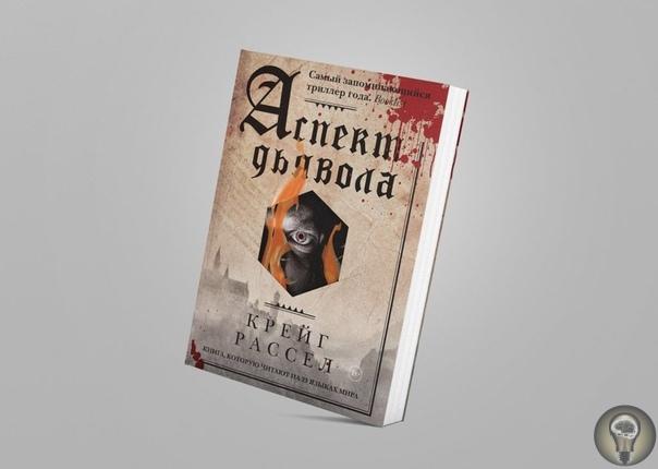 «Энигма-вариации», «Военный свет», «Аспект дьявола» и еще три главные книги 2019 года Составили для вас список из 6 книг этого года, на которые стоит обратить внимание. Исторический триллер
