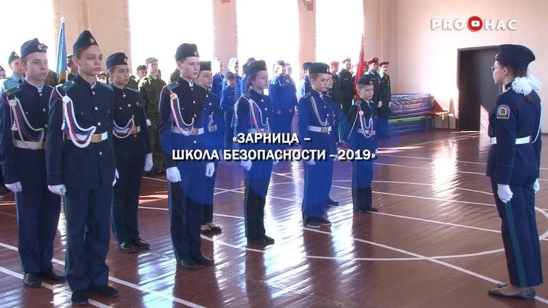 Зарница - Школа безопасности 2019 _ Металлургический район
