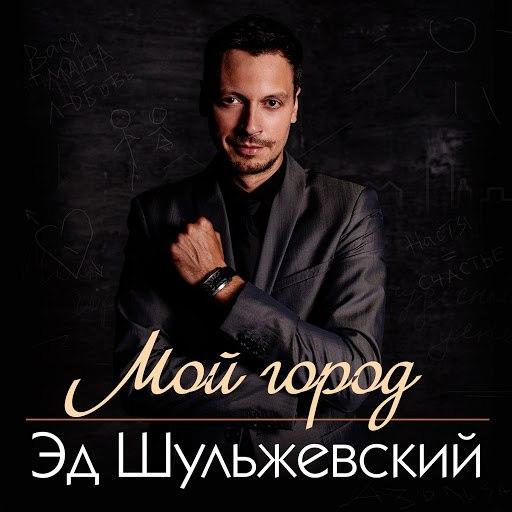 Эд Шульжевский альбом Мой город