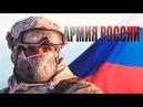 Армия России Братья по оружию | The Russian army Brothers in Arms