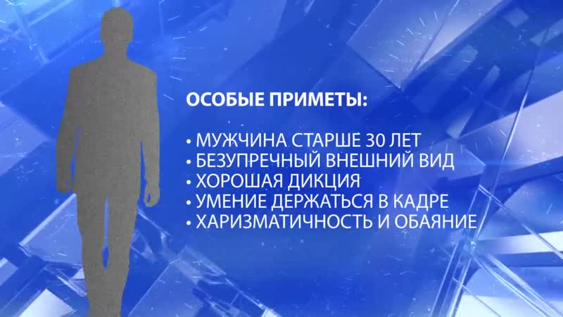 Центр новостей разыскивает ведущего