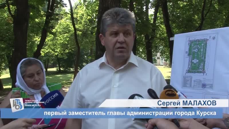В Курске перенесли сроки реконструкции парка Дзержинского