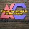 РЕМОНТ КВАРТИР, ОФИСОВ В НОВОСИБИРСКЕ | ДИЗАЙН